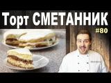 #80 ТОРТ СМЕТАННИК от Покашеварим