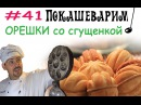 41 ОРЕШКИ со сгущенкой