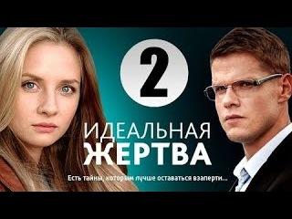 Идеальная жертва 2 серия (2015) Мелодрама Сериал Русские Фильмы для Души