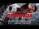 Трудности перевода Uncharted 2 Among Thieves