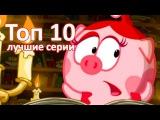 Мультфильмы 2016 представляет: Смешарики 2D лучшее | Все серии подряд - старые серии 2010 г. 7 сезон (Мультики для детей):