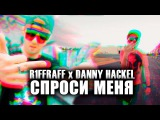 R1ffRaff feat Danny Hackel - Спроси Меня Rock Ice On Da Track Sound from H.Pro.Rec