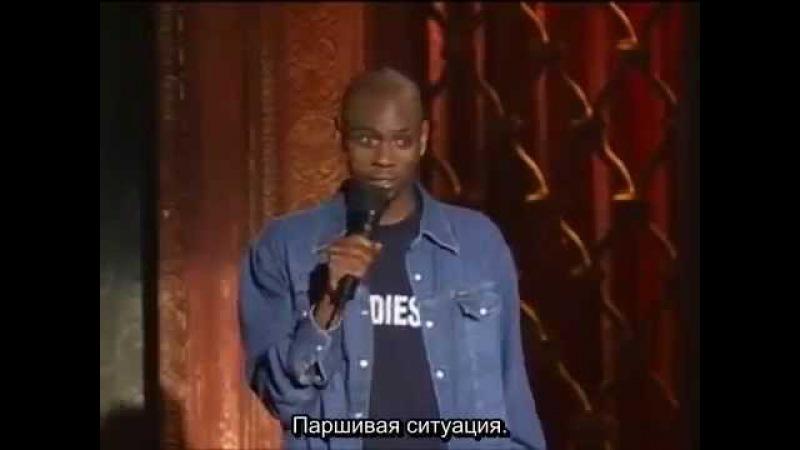 Прон и жизнь - Дэйв Шапелл. Стендап Камеди