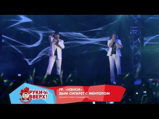 Группа Нэнси Дым сигарет с ментолом Live @ Arena Moscow 2013