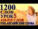 Учим Английские Слова -УРОК5 - 115 СЛОВ с ПЕРЕВОДОМ для начинающих, детей - Разговорный Английский