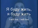 Viktoriya Daineko - I Will Live / Я Буду Жить (lyrics translation)