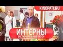 Мнение о финальном сезоне Интернов!