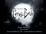 Труп невесты   /   Corpse Bride     2005     SOUNDTRACK