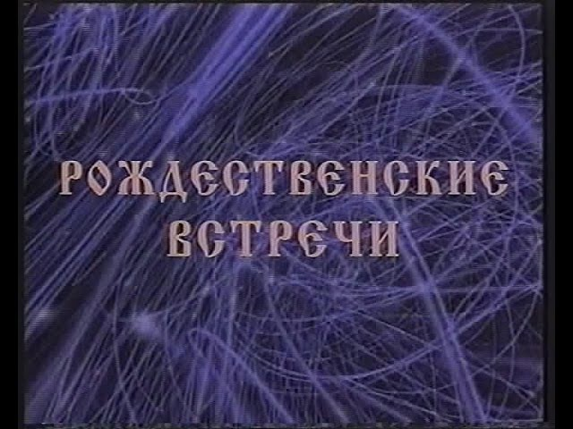 Рождественские встречи Аллы Пугачевой 1998 (19-21.12.1997 г.)