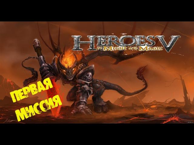 Прохождение Герои 5 меча и магии-1 миссия Королева