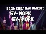 музыкальный клип монстр хай бу йорк бу йорк