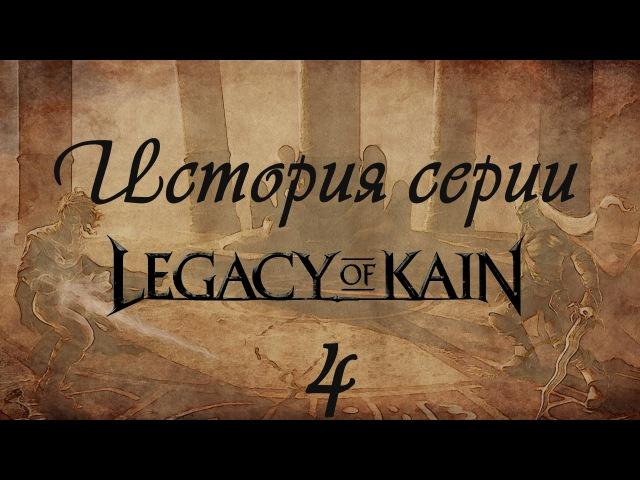 История Серии LoK - Белая ворона (Blood Omen 2) 4