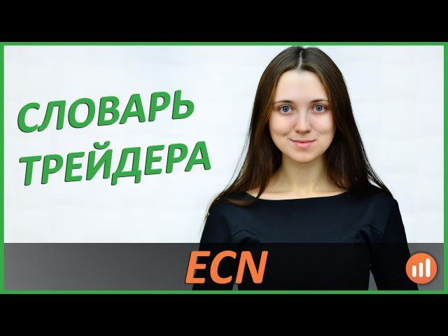 ECN (Словарь трейдера)