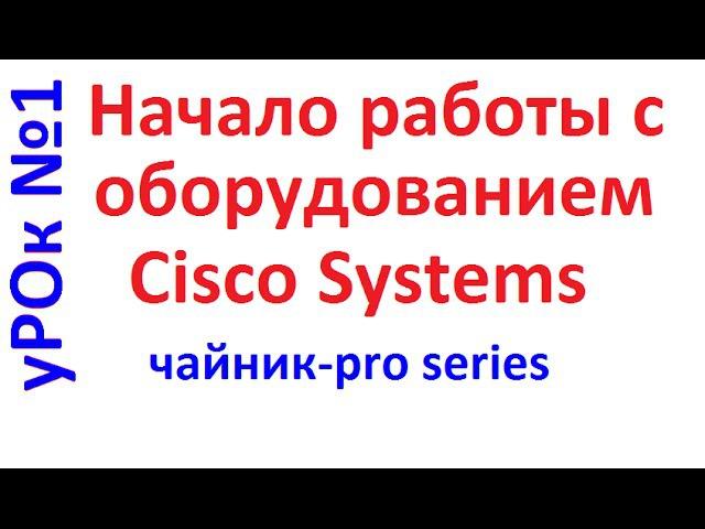 Настойка Cisco. Первое подключение. Описание загрузки Cisco IOS