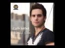 Mohamed Khairy - Ehlam We Etmana / محمد خيري - احلم و اتمنى