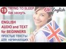 Trying to sleep - простой английский текст с аудио. Английский для начинающих