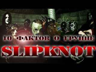 10 фактов о группе Slipknot | 10 facts about Slipknot