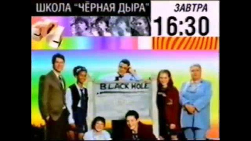 Школа =Чёрная дыра= (СТС, май 2006) Анонс