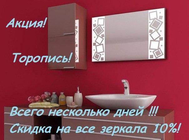 Зеркала ижевск