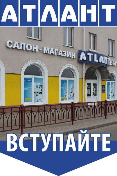 ATLANT / GEFEST : Лида : Атлант и Гефест   VK