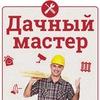 Дача: ремонт / строительство / обустройство (ВК)