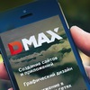 Маркетинговое агентство - DMAX
