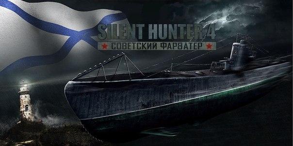 Silent Hunter 5 Скачать Моды На Русском - фото 4