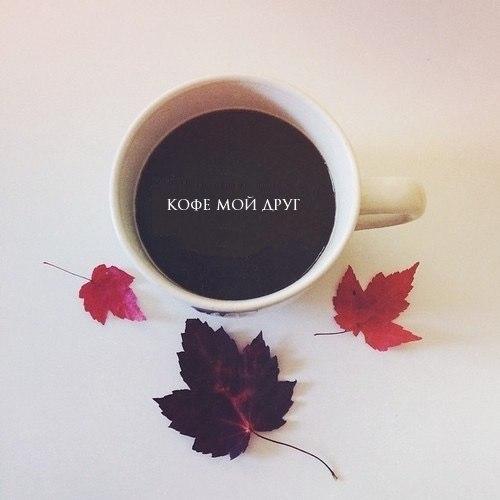 Кава мій друг, коли треба