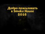 Dobro_pozhalovat_v_Smoke_House