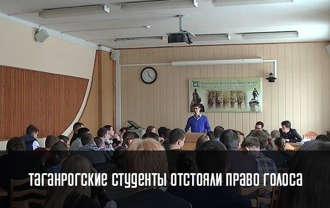 Таганрогские студенты отстояли право голоса