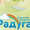 """Агентство школьного туризма """"Радуга"""" г. Тверь"""