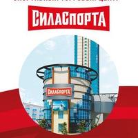 Логотип СИЛА СПОРТА. Первый спортивный ТЦ в Самаре!