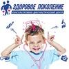 """Детская клиника """"Здоровое поколение""""(ДМЦ""""Кроха"""")"""