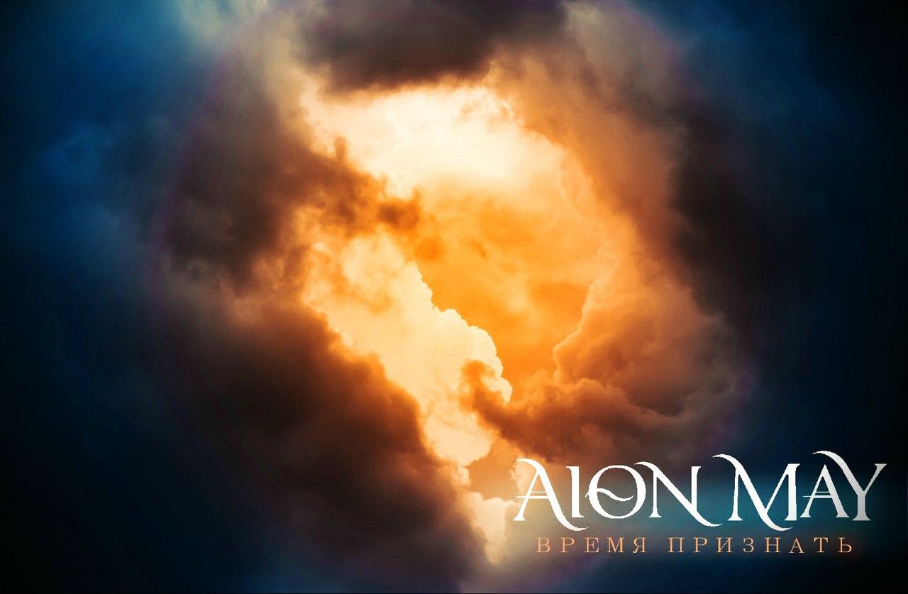 Aion May - Время Признать [single] (2015)