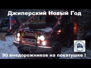Джиперский Новый Год на Дураковских дорогах (04.01.2016 г.) - 90 внедорожников!