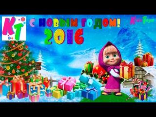 ✪ Маша и Медведь поздравление с Новым Годом 2016