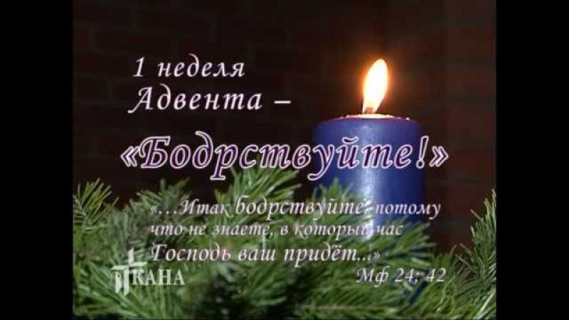 Адвент Advent