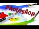 Как сделать кисть в Фотошопе из картинки