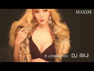 MAXIM_WHO'S THAT GIRL 나인뮤지스 출신 미녀 DJ, DJ라나.