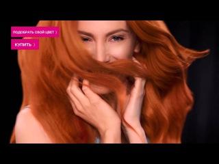Насыщенный цвет и здоровые волосы без компромиссов