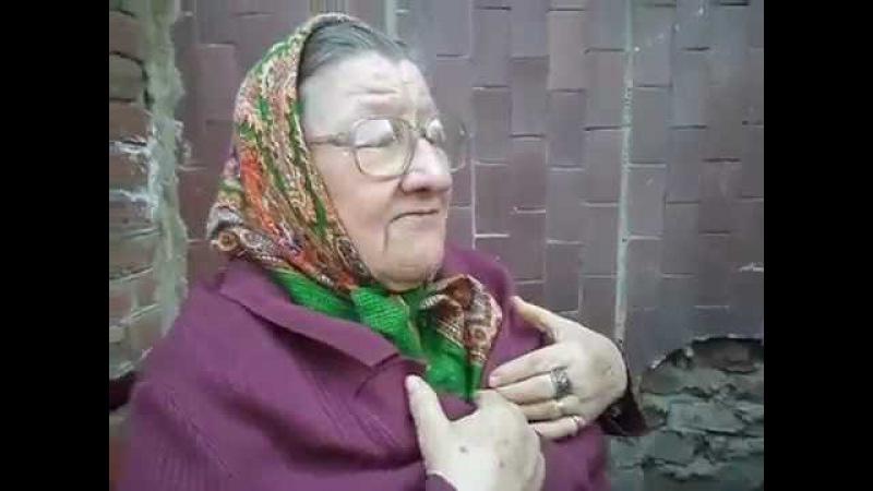 Бабка жжёт Пойдем поссым