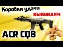 Warface варфэйс Как выбить ACR CQB С ТРЁХ КОРОБОК. Всего за 174 кредита, т.е. 87 рублей!