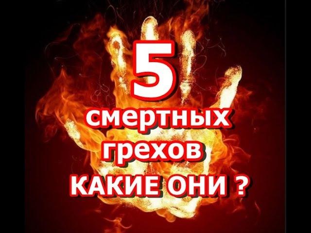 5 смертных грехов. Какие они?