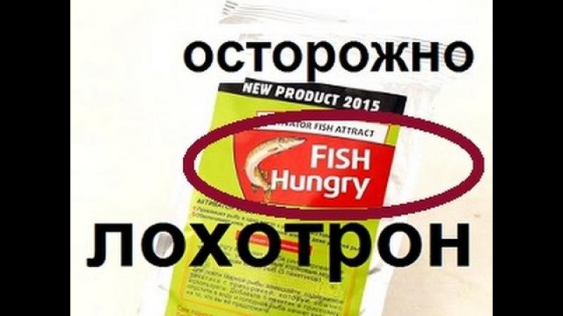 Реальный отзыв об активаторе клева fishhungry фиш хангри