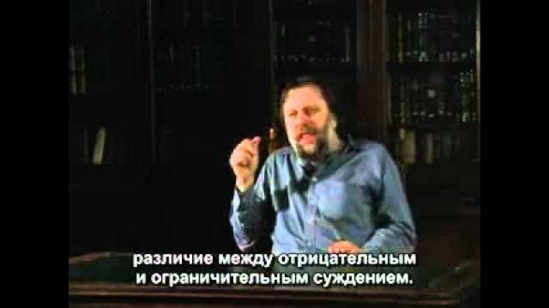 Славой Жижек: Реальность виртуального