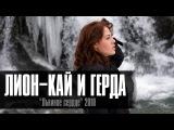 Лион - Кай и Герада ft.Сацура Официальное видео