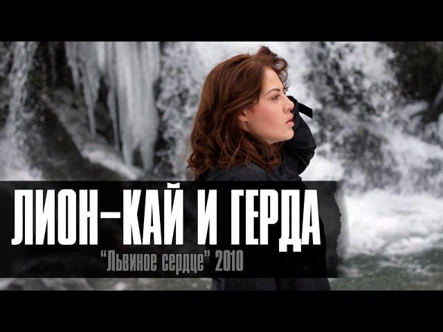 Лион Кай и Герада ft Сацура Официальное видео
