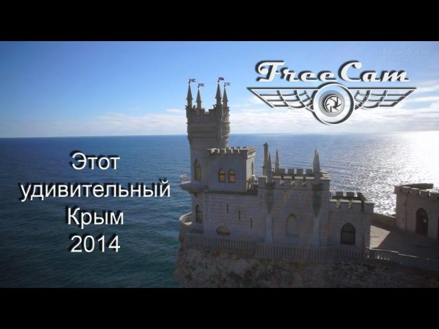 FreeCam Aerials - Этот удивительный Крым 2014
