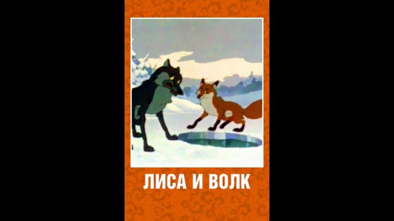 Мультфильм Лиса и Волк смотреть онлайн бесплатно в хорошем качестве