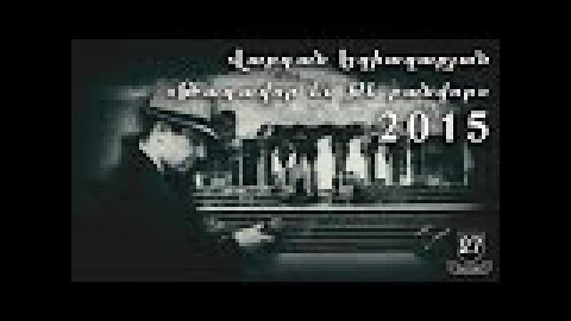 Վարդանիկ - «Թագավոր ես, թե բանվոր» Vardanik - Tagavor es te banvor